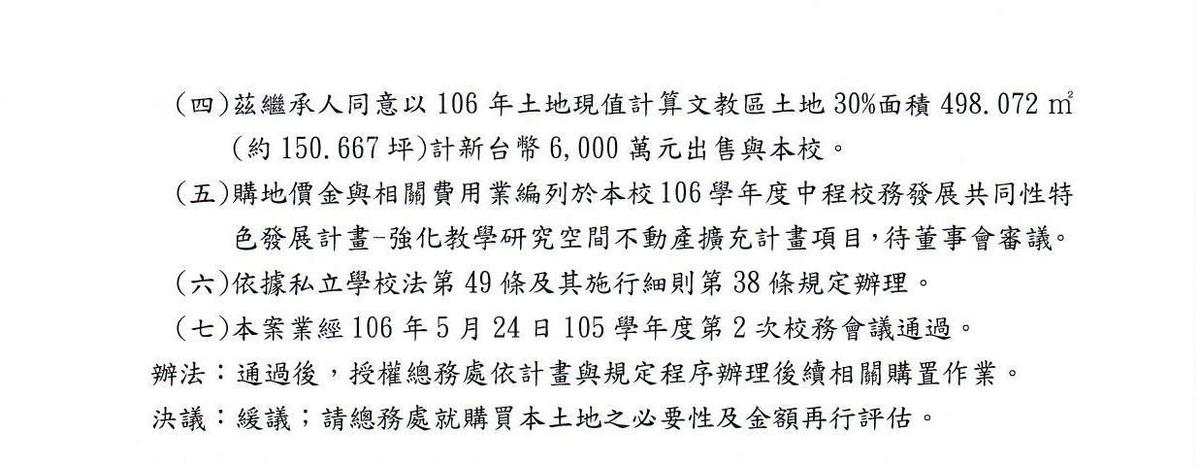 本刊取得的文大董事會議紀錄清楚寫著提案一就是購置土地案,還有文大董事長張鏡湖親筆簽名。