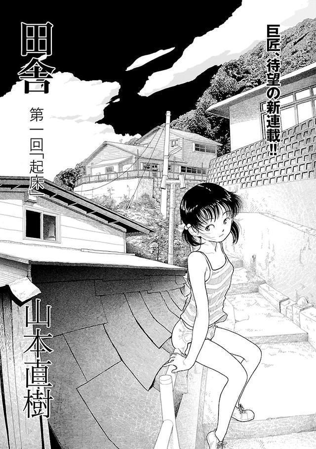 山本直樹的 5 月開始的最新連載《田舍》。