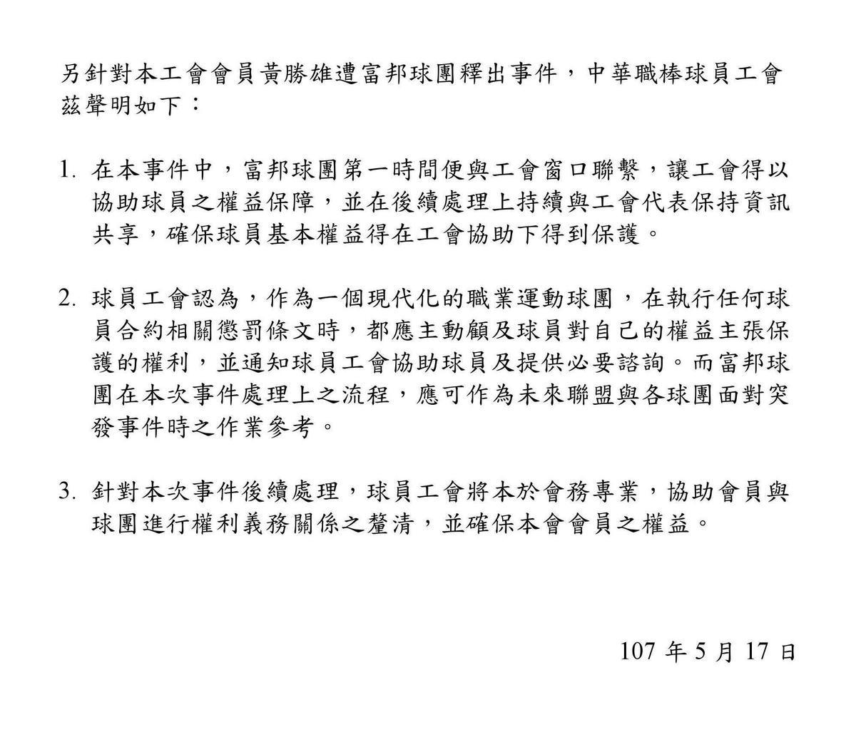 中華職棒球員工會聲明。(翻攝自中華職棒球員工會臉書)