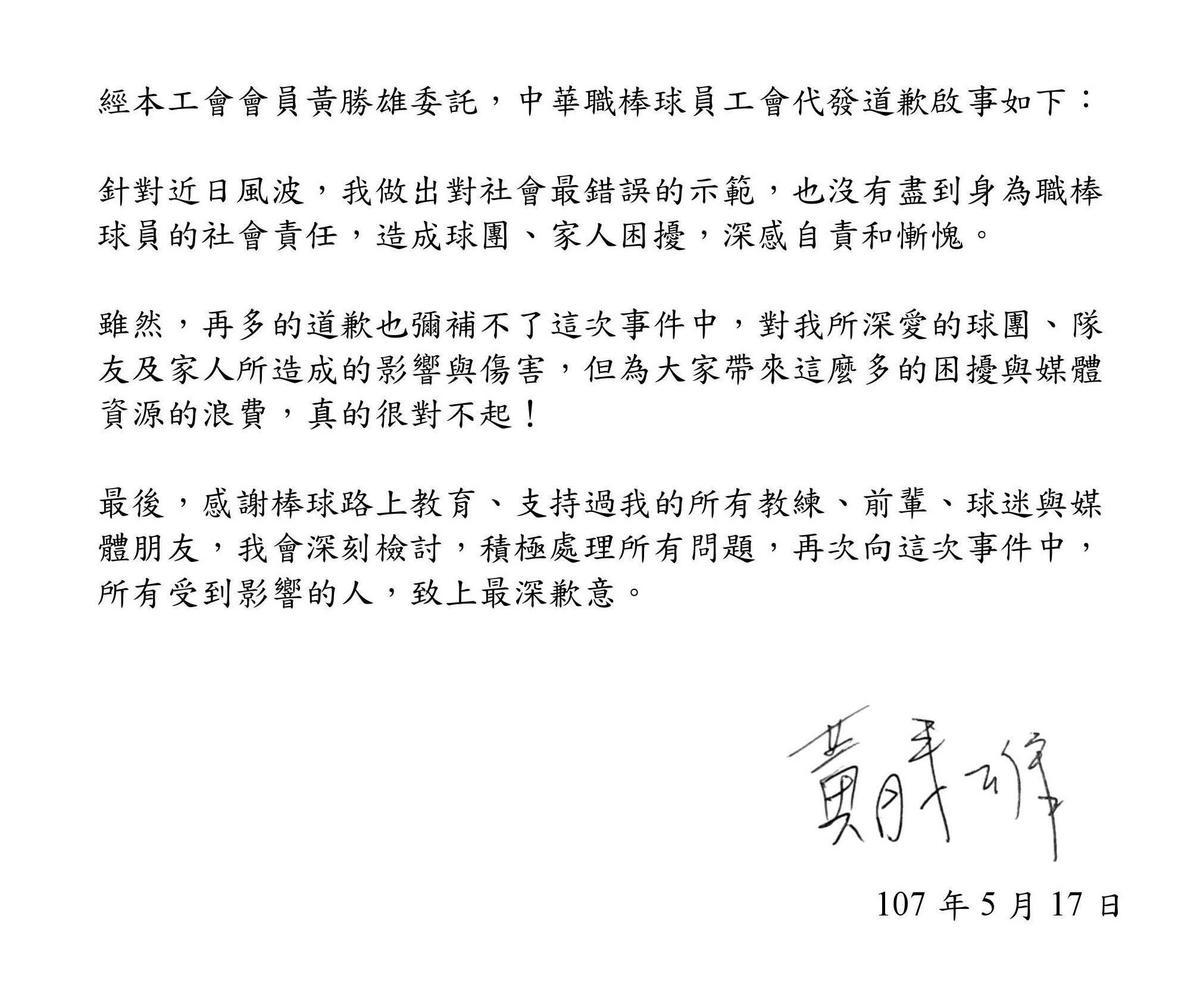 黃勝雄發表聲明全文。(翻攝自中華職棒球員工會臉書)