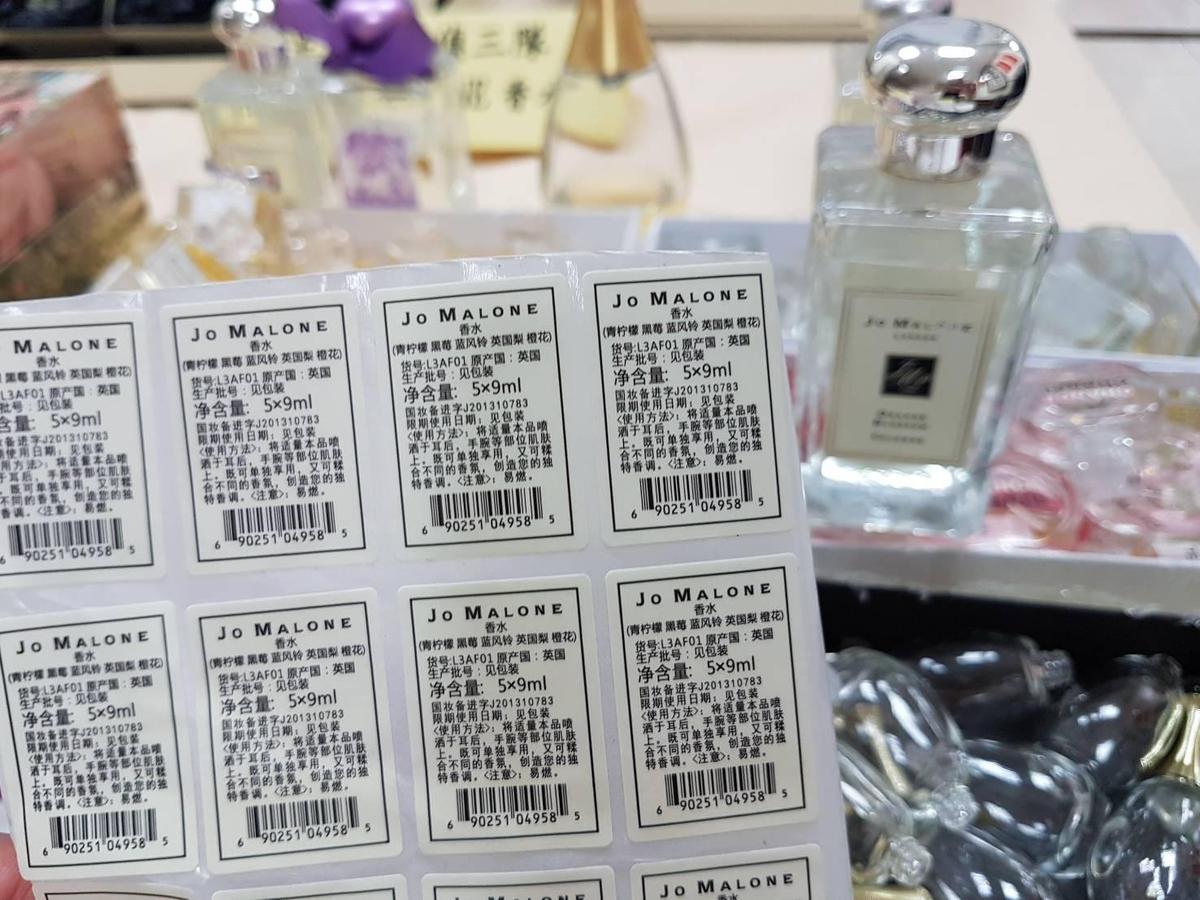 香水標籤也遭仿冒。(保二總隊提供)