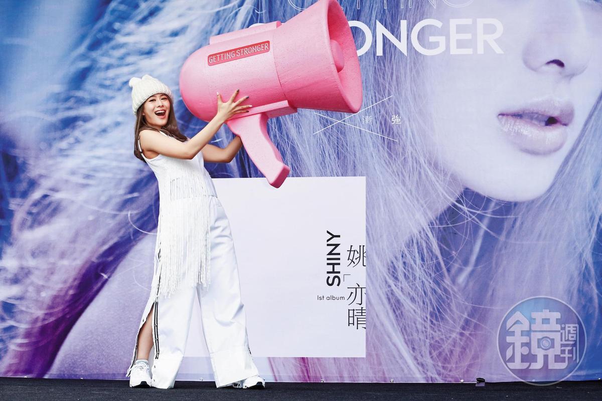 18歲時以歌手出道,姚亦晴曾是EMI底下最年輕的歌手,然而父親對此很擔心,經常接送她,怕她被帶壞。