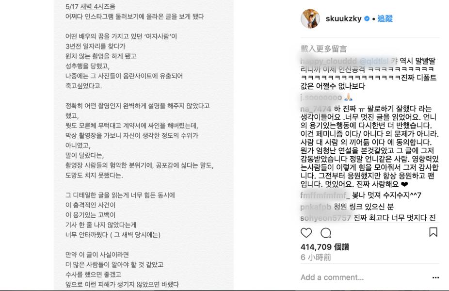 秀智IG上秀長文,已有超過40萬網友按心讚賞她的正義感。(翻攝秀智instagram)