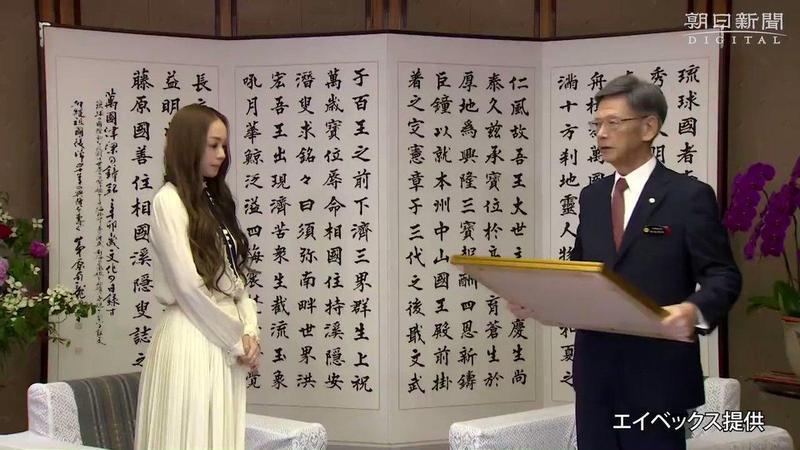 安室奈美惠到故鄉沖繩的縣廳領取榮譽縣民賞。(翻攝朝日新聞)