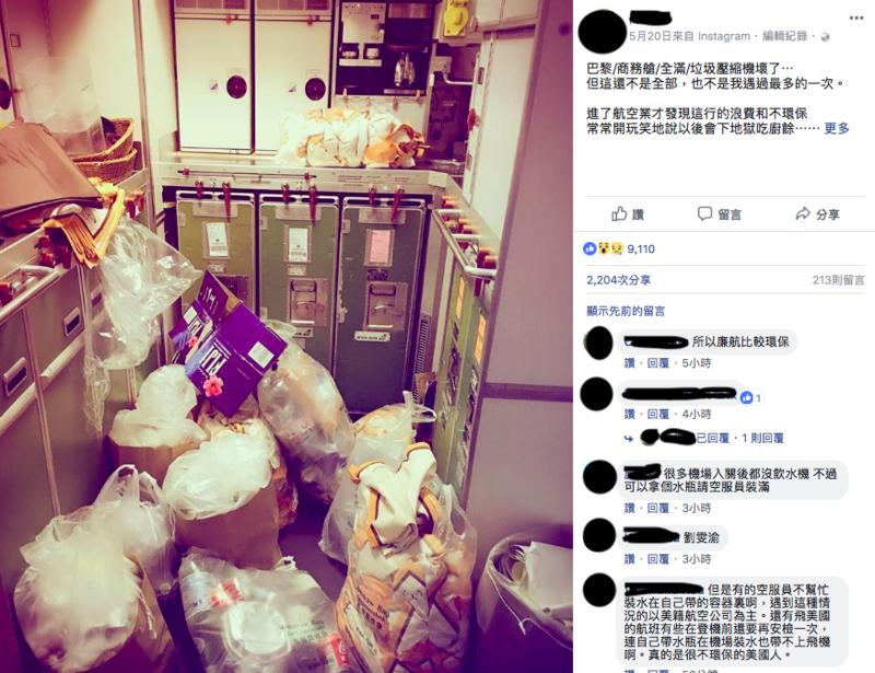 日前一名長榮陳姓空姐在臉書貼出在飛機上廚房被垃圾塞滿的照片,藉機呼籲大家搭機自備水瓶,減少垃圾。(翻攝自臉書)