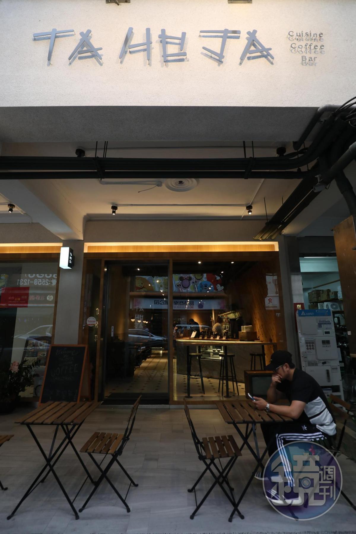 「TAHOJA」店名是取台語「太好吃」的諧音。