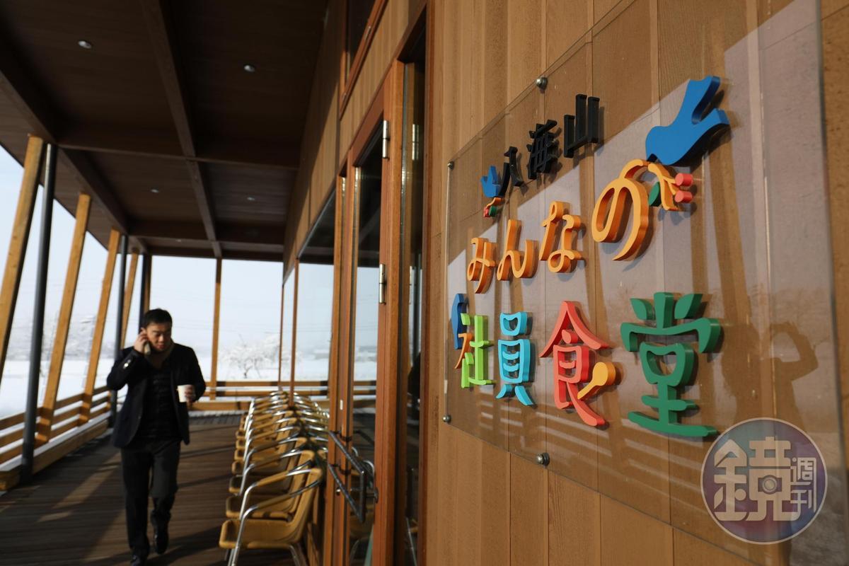社員食堂是八海釀造全體員工解決三餐的地方。