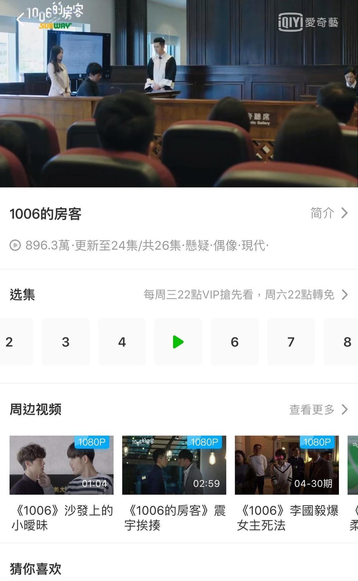 愛奇藝台灣站有韓、日、美、陸、台劇,《1006的房客》在5月24日播出大結局後,點擊次數逼近900萬次。(翻攝自愛奇藝台灣站App)
