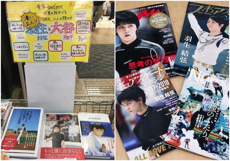 日本書店門口,排放的「羽生大谷」專區,探究2人能站上世界舞台的原因。
