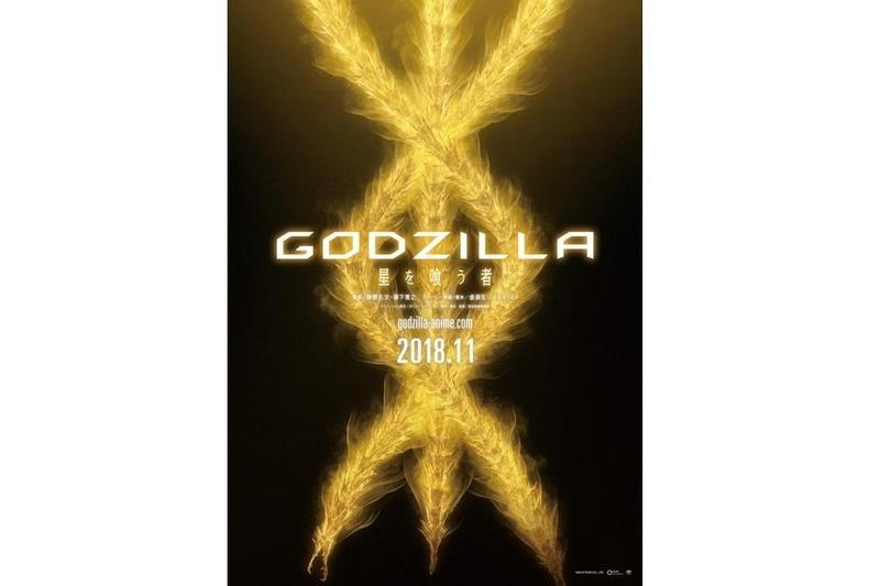 《GODZILLA 嗜星者》海報釋出,猜得到海報在暗示什麼嗎?