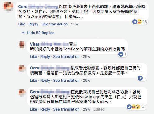 上過李敏課程的學生留言批評李敏的現場示範「掉漆」,還說溫哥華的同學指李敏是「積極在騙自己國家錢的怪人」。(翻攝臉書)