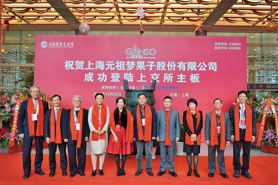前幾年婆婆張秀琬主導的「元祖」,成功在上海掛牌上市。(翻攝自上海證交所官網)