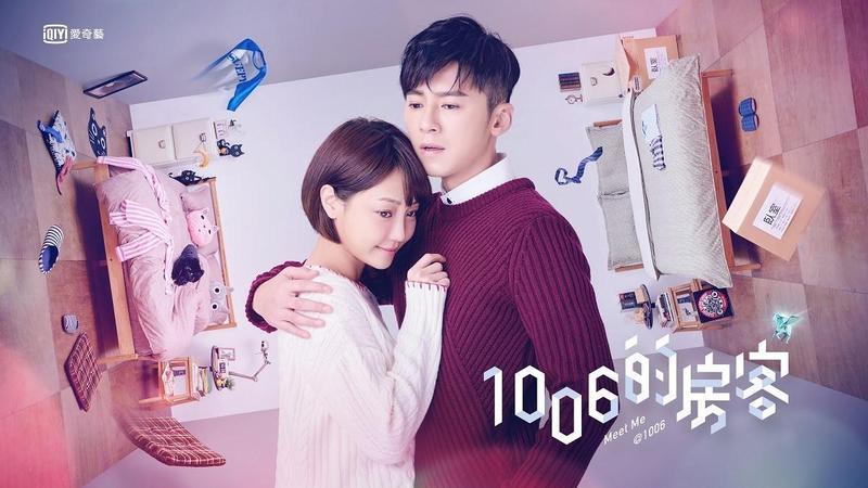 愛奇藝台灣站2018年啟動自製戲劇,由李國毅(右)、謝欣穎主演的《1006的房客》打頭陣。(歐銻銻娛樂提供)