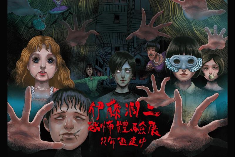 亞洲第一個重現「伊藤潤二」世界觀的鬼屋,7月將在台北展出。(INCEPTION 啟藝提供)