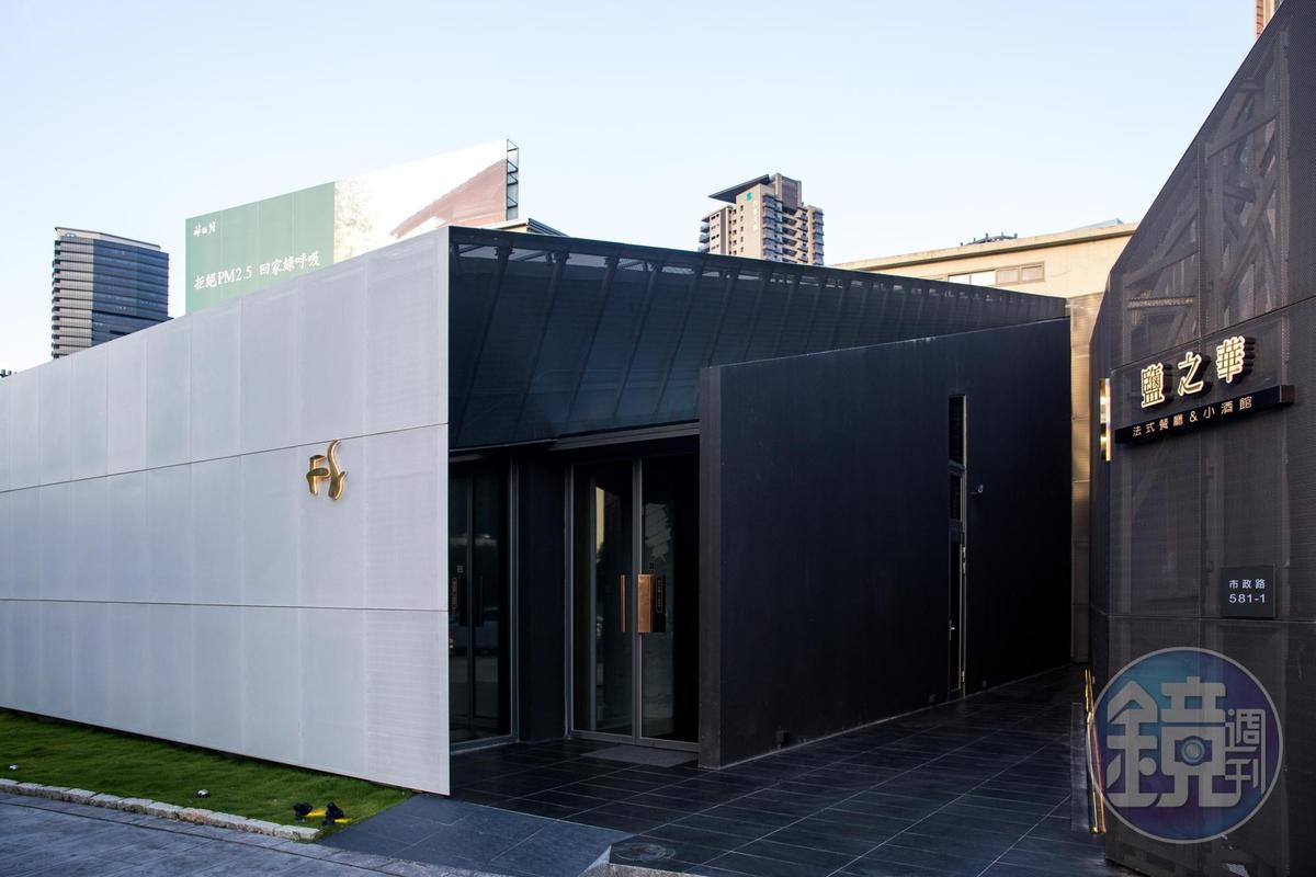 鹽之華新餐廳座落在台中七期商業區,是獨棟式結合西班牙小點及頂級法餐的雙業態餐廳。