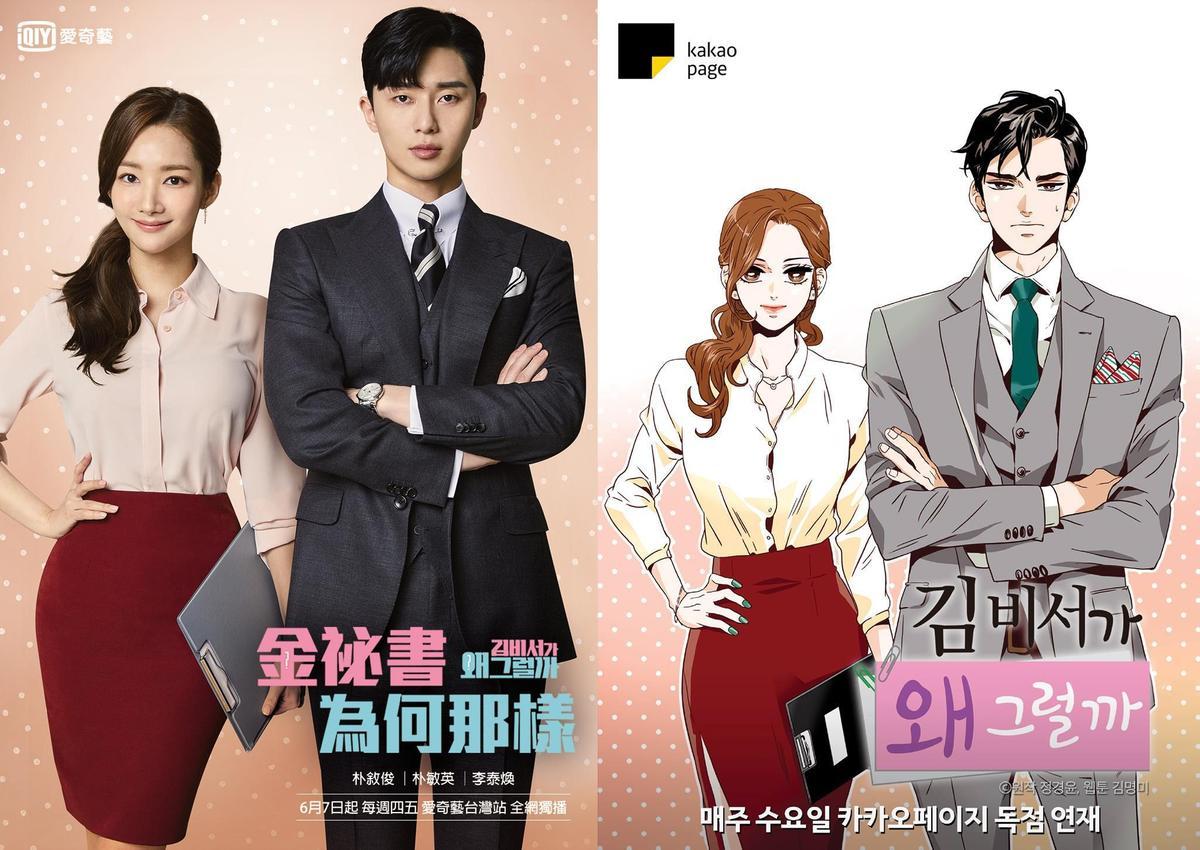 韓國網路漫畫《金秘書為何那樣》創下2億次點擊高紀錄,朴敘俊與朴敏英完美還原角色。(愛奇藝台灣站提供)