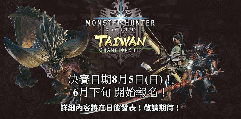 卡普空宣布舉辦《魔物獵人:世界》台灣區最速獵人大賽,賽事資訊未來陸續公布。(翻攝活動官網)