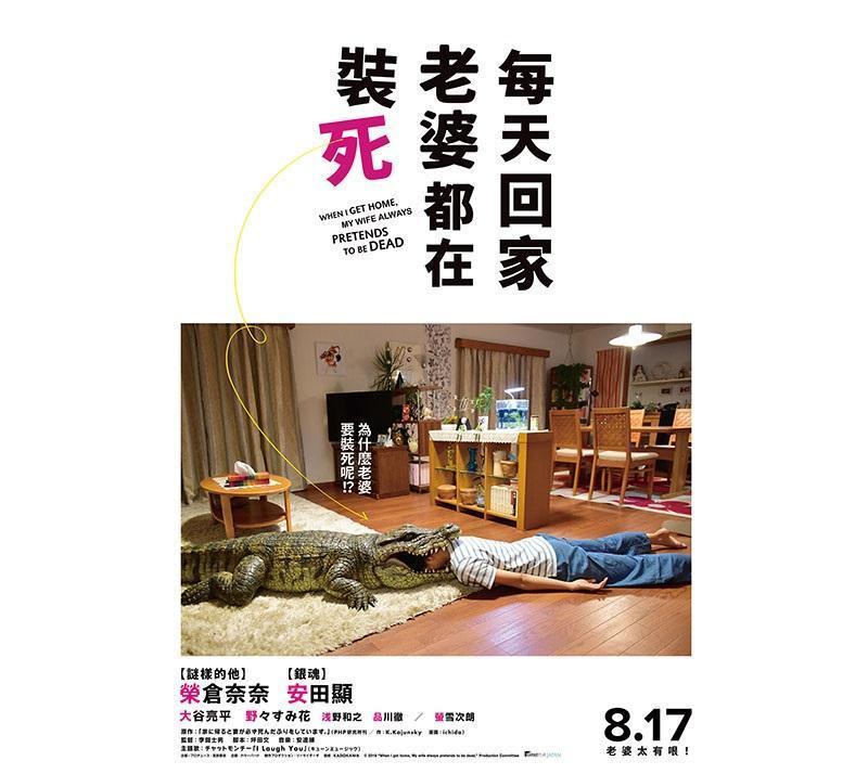 電影將在台灣 8 月 17 日首映。
