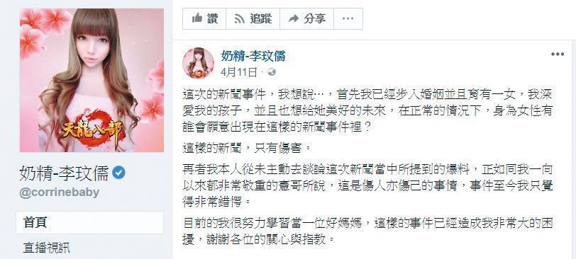 多年前跟KID偷歡被爆之後,奶精在自己臉書發出聲明,並說自己已為人母。(翻攝自奶精臉書)