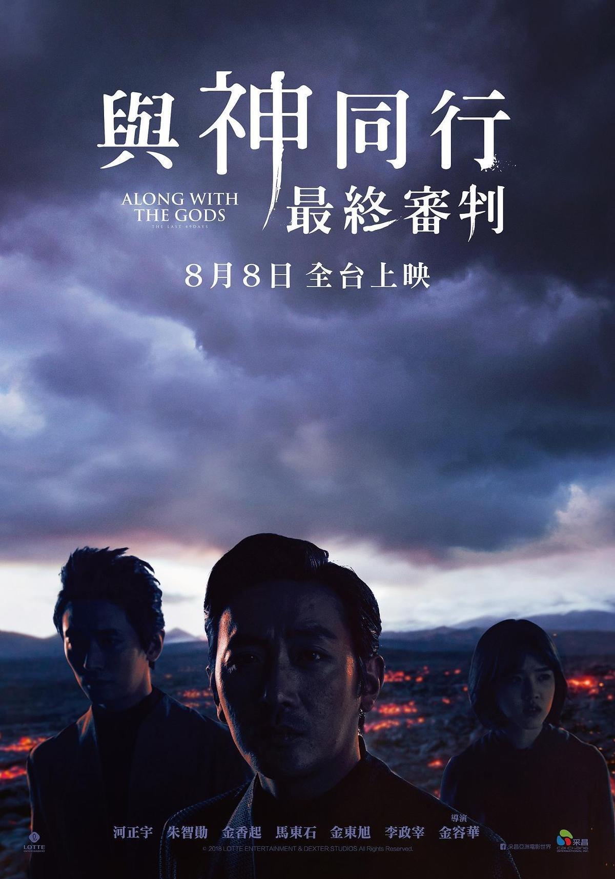 台灣影史最賣座韓片《與神同行》續集《與神同行:最終審判》將在8月8日父親節於全台上映。(采昌提供)