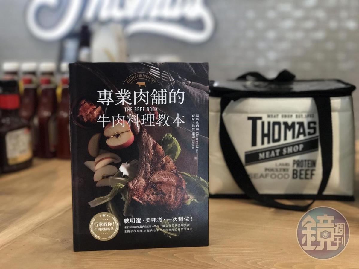 湯瑪仕肉舖新書《專業肉舖的牛肉料理教本》,內容介紹牛肉知識及料理食譜。