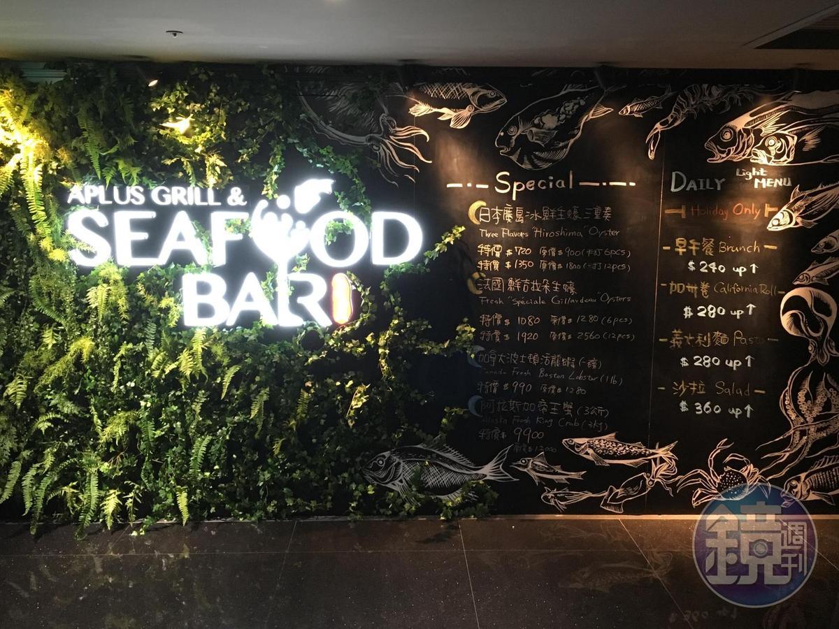 「花酒蔵海鮮吧」開在台北潮男潮女出沒的「ATT4Fun」裡。