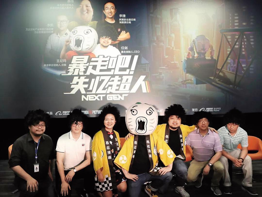 《暴走吧!失憶超人》幕後團隊日前舉行記者會,說明電影的創作背景,以及和Netflix合作的原因。(翻攝自sohu.com)