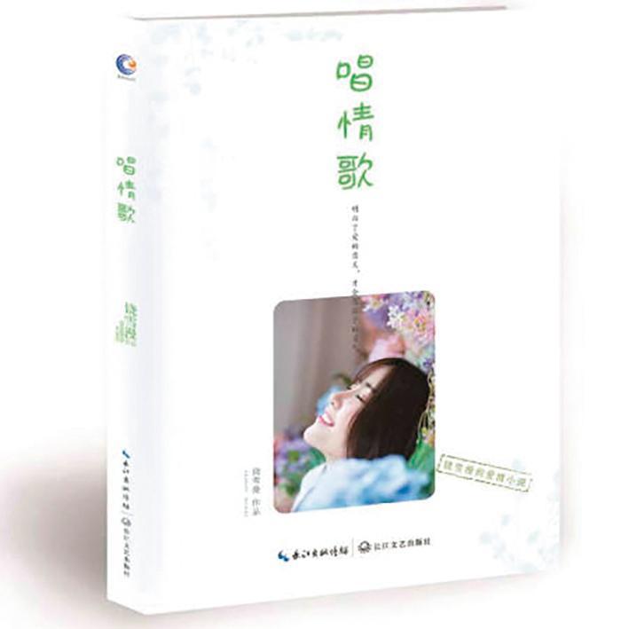 大陸作家饒雪漫的小說《唱情歌》徵選網劇女主角。