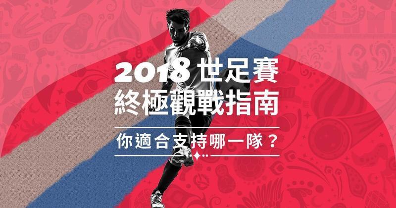 2018 FIFA 世界盃足球賽,你適合支持哪一隊?