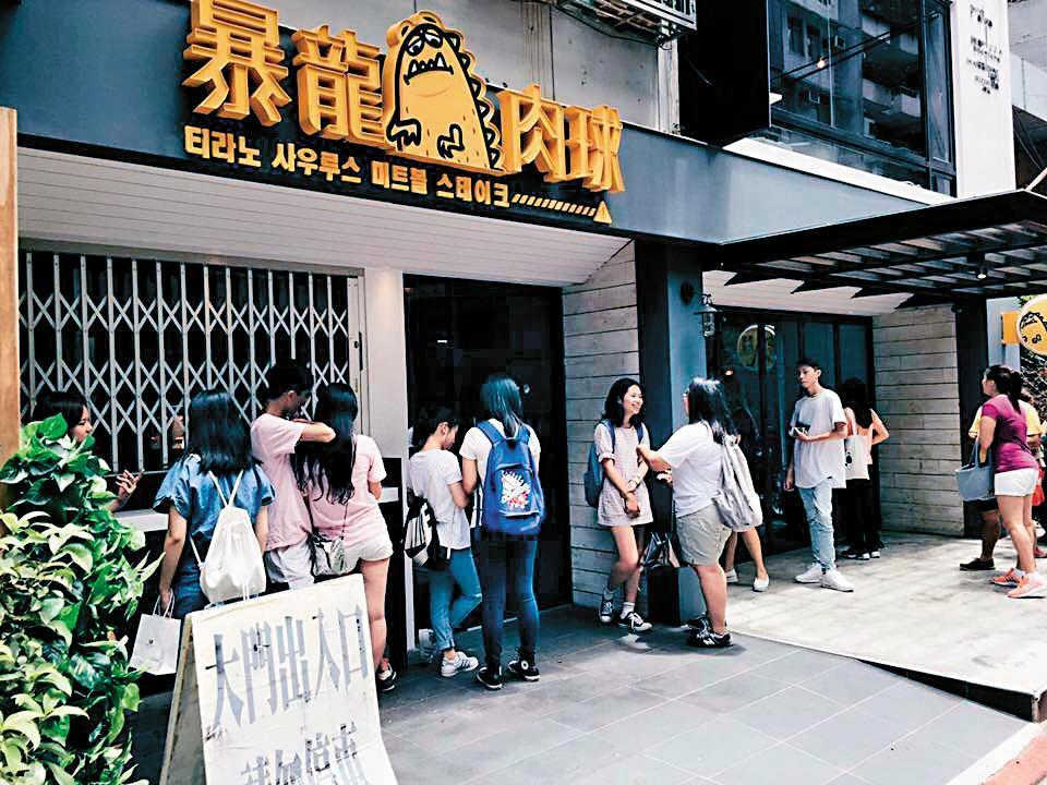 納豆曾投資「暴龍肉球」餐廳,但因餐點訂價低且房租太高,收支無法打平而收攤。(翻攝自納豆臉書)