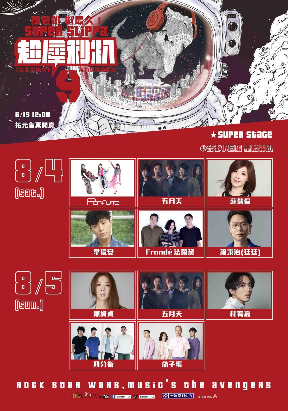 「超犀利趴9」將於8月4、5日在台北小巨蛋開趴。(相信音樂提供)