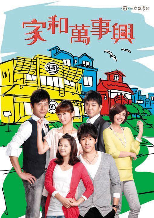 《家和萬事興》是昇華拍攝的8點檔大戲,版權銷售到東南亞各國,深獲好評。(昇華娛樂)