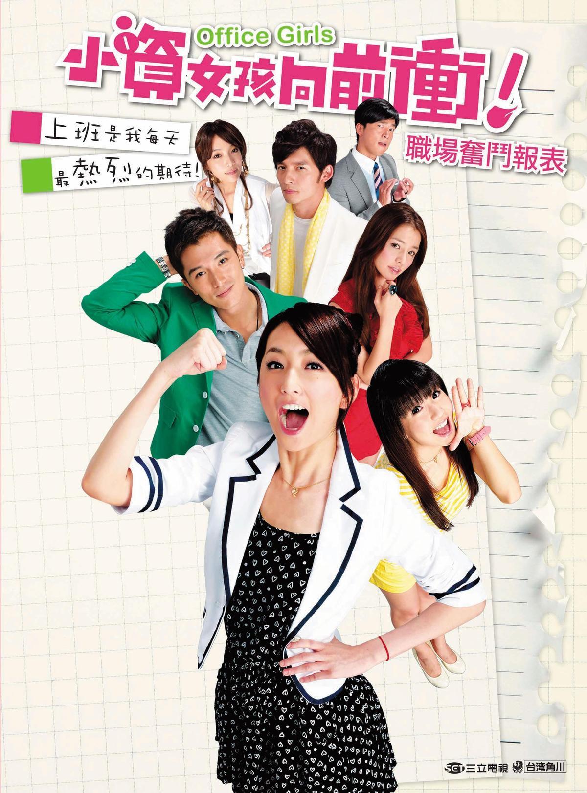 偶像劇《小資女孩向前衝》由柯佳嬿等人領銜主演,全劇25集,創下極高收視率。(昇華娛樂)