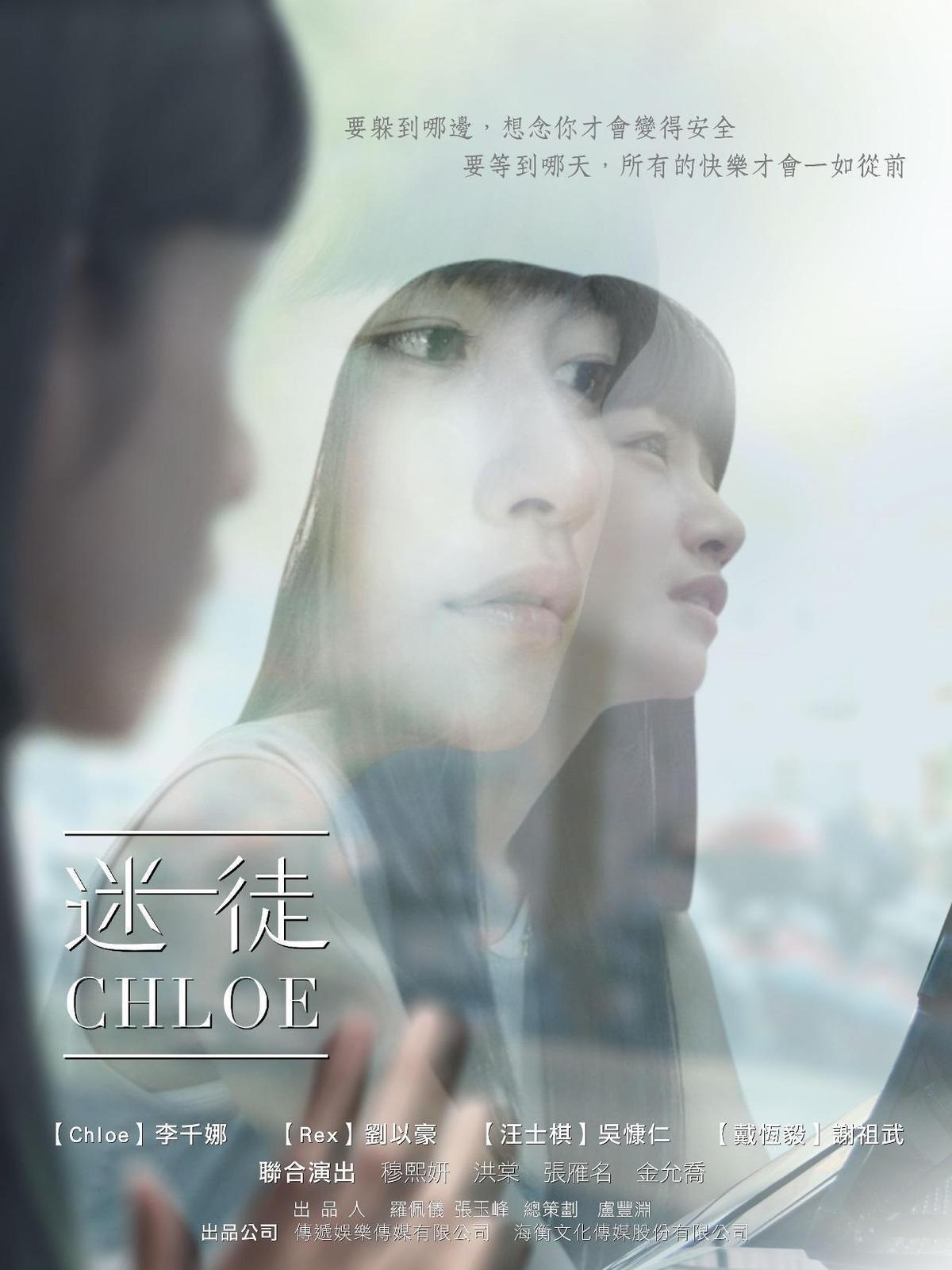 傳遞娛樂自製的都會愛情網劇《迷徒Chloe》,找來劉以豪、李千娜、吳慷仁等一線卡司。(傳遞娛樂提供)