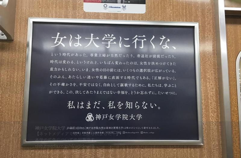 有日本學生在搭乘阪急電車時,看到偌大的廣告看板上斗大的字寫著「女生別讀大學」。(翻攝神戸女学院大学Twitter)
