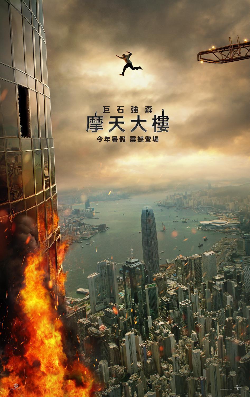 《摩天大樓》的海報,是巨石強森從工地吊車上,跳向「驪珠大廈」。(UIP提供)