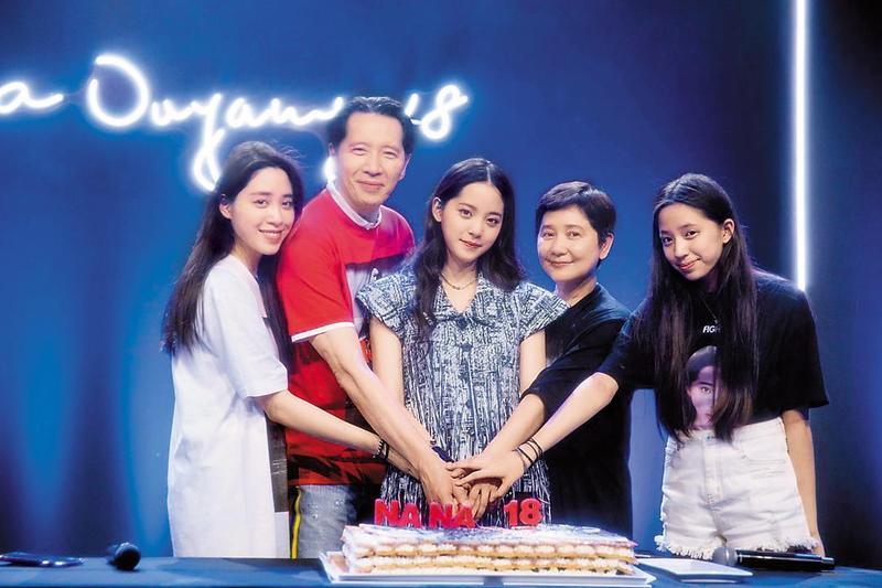 歐陽娜娜(右三)18歲生日,全家人為她慶生,雖然是次女,卻是歐陽家最會賺錢的人。(翻攝自歐陽娜娜直播音樂會微博)