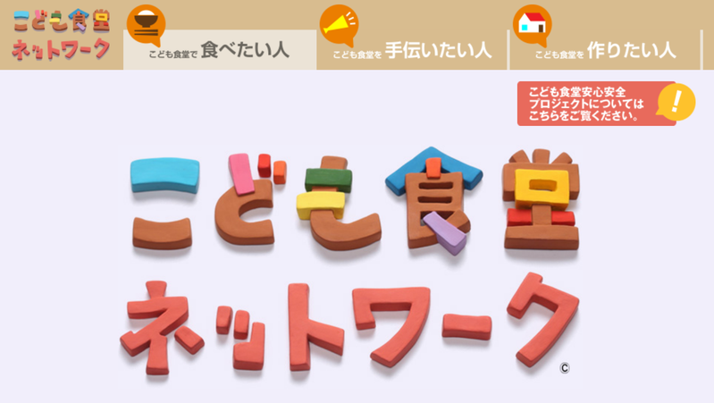 日本有所謂「兒童食堂」(こども食堂)的社會義工服務,無法好好吃頓飯的貧困學童,在這裡也能大快朵頤。然而,其使用者容易被標籤化,對於解決貧窮問題,僅是權宜之計。(翻攝日本「兒童食堂」專門資訊網站)
