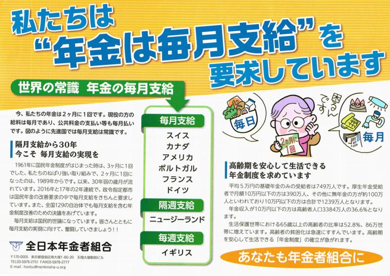 日本政府的老年年金,是隔月給付,間隔較其他先進國家來得長。對此,「全日本年金者組合」要求政府縮短發放間隔,好讓老人家能活得安心。(翻攝自「全日本年金者組合」官網)