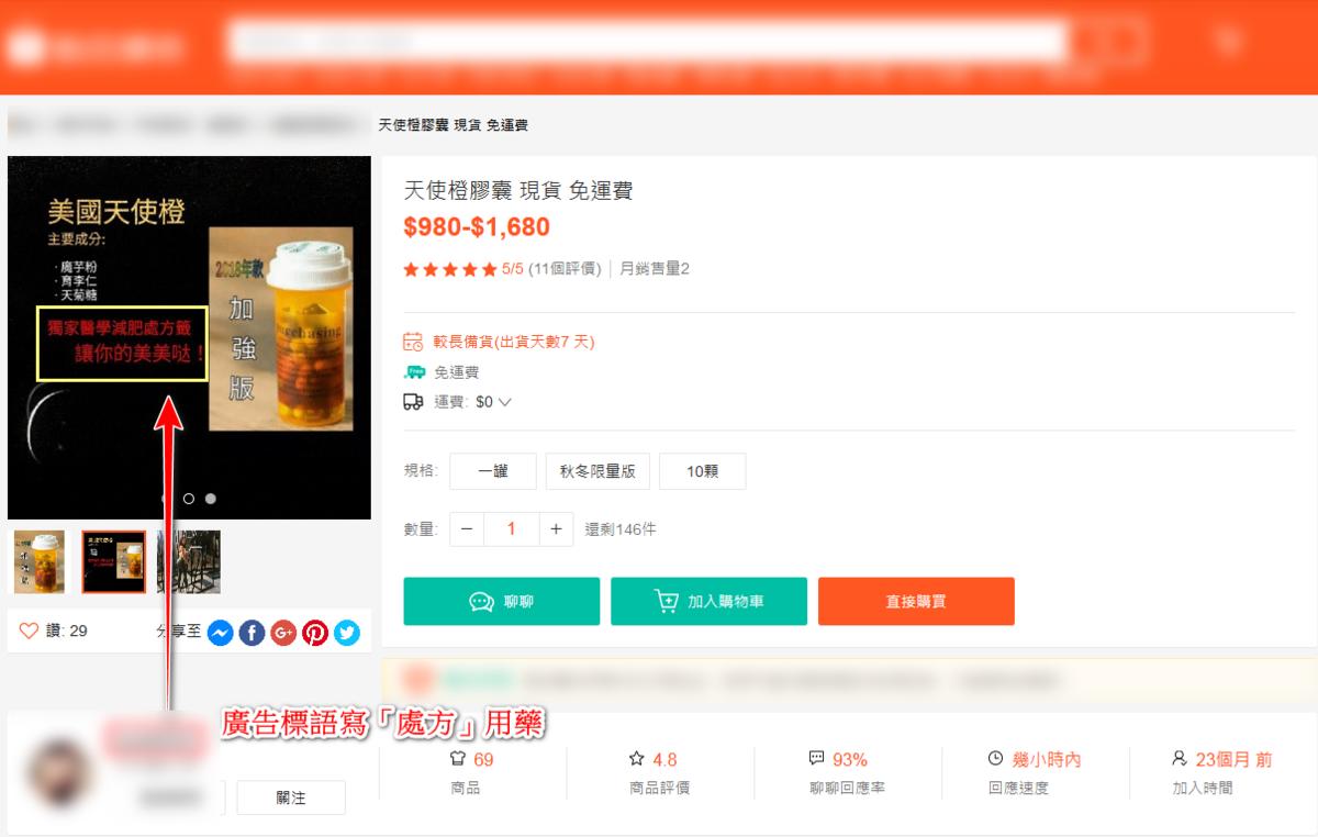 嫌犯在臉書上刊登一頁式廣告,販賣禁藥天使橙。(刑事局提供)