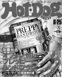 1980年代提供日本年輕人「美式傳統服裝」穿搭指南的時尚雜誌之一:《Hot Dog Press》(講談社、八旗文化提供)