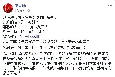 中指影片曝光兩小時後,廖人帥於臉書再度發文筆戰網友「到底我心情不好是關你們什麼事?」。(翻攝自廖人帥臉書)