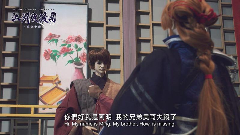 HowHow在《江湖救援團》新單元客串關鍵角色「阿明」,為了尋找失蹤的哥哥「昊哥」,找上哥安寺僧慕容捷幫忙。(翻攝自網路)