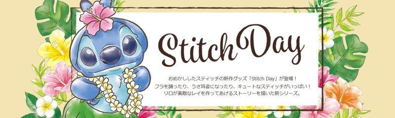為慶祝「626 國際史迪奇日」,東京迪士尼推出「Stich Day」新品。(沒有特價)