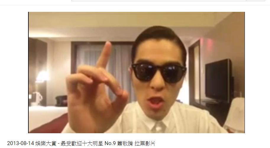 蕭敬騰在2013年「壹週刊娛樂大賞」的謝票影片中大搞無厘頭笑點,使人發噱。(翻攝自壹週刊娛樂無限爆)