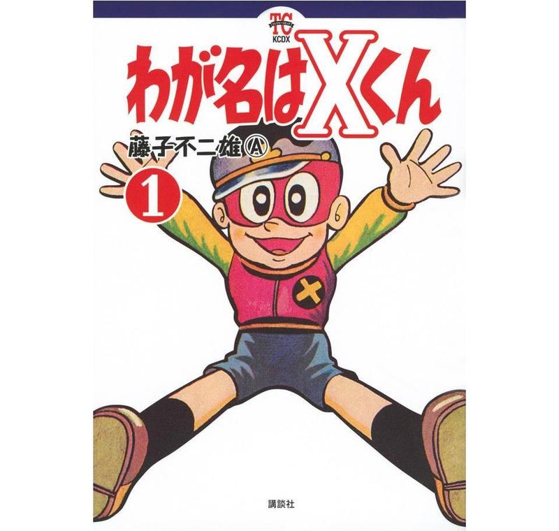 《我的名字是 X 君》漫畫單行本第一集封面。