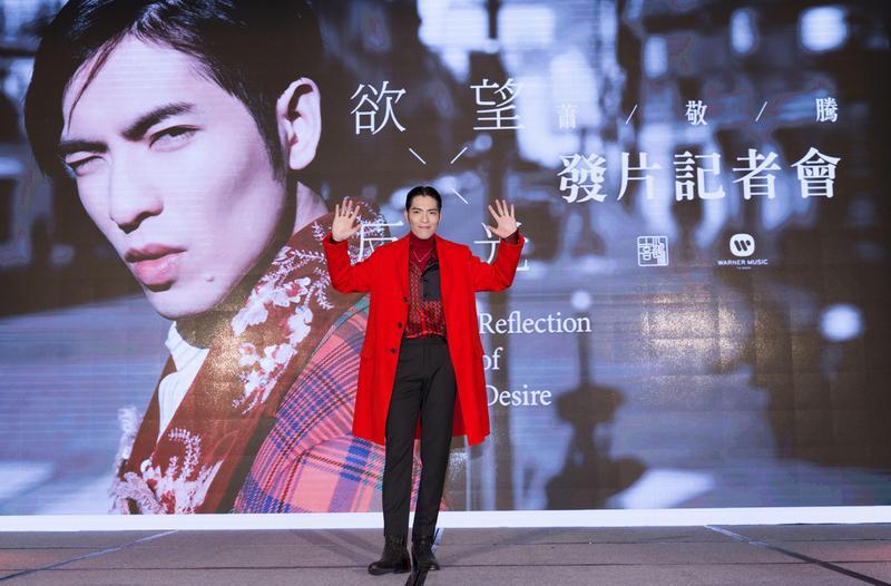 蕭敬騰主持完金曲獎頒獎典禮備受好評,新專輯《欲望反光》也有4首作品殺入榜內。(華納提供)