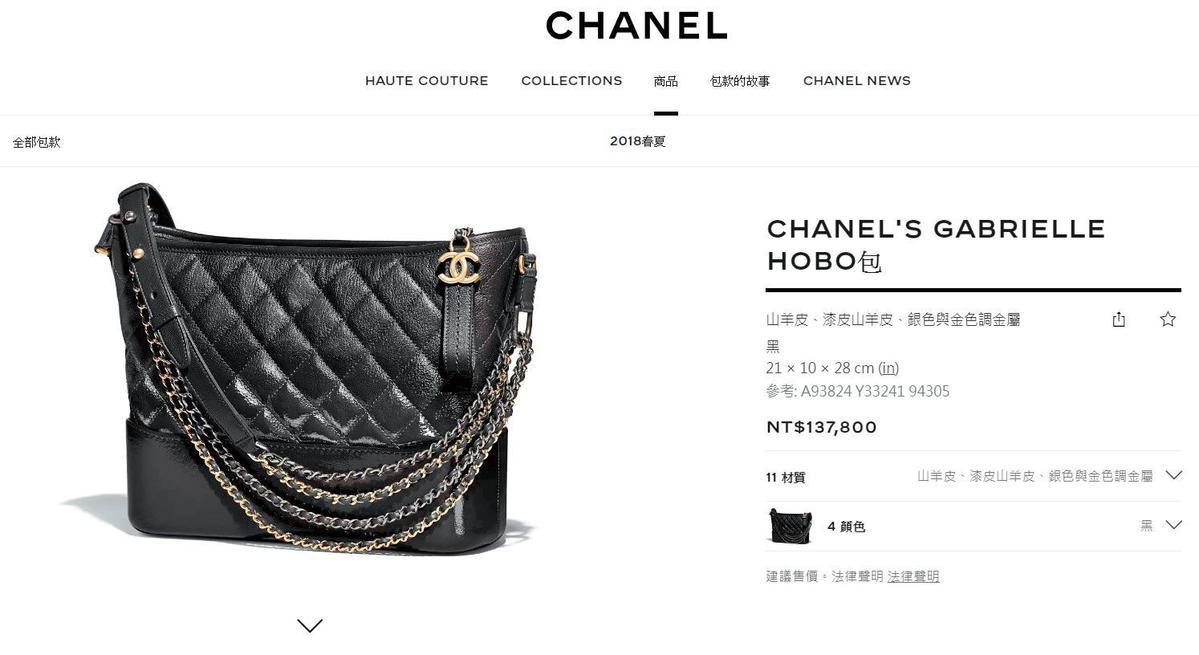 該款香奈兒包受到不少女藝人喜愛,建議售價在14萬元左右。(翻攝自香奈兒官網)