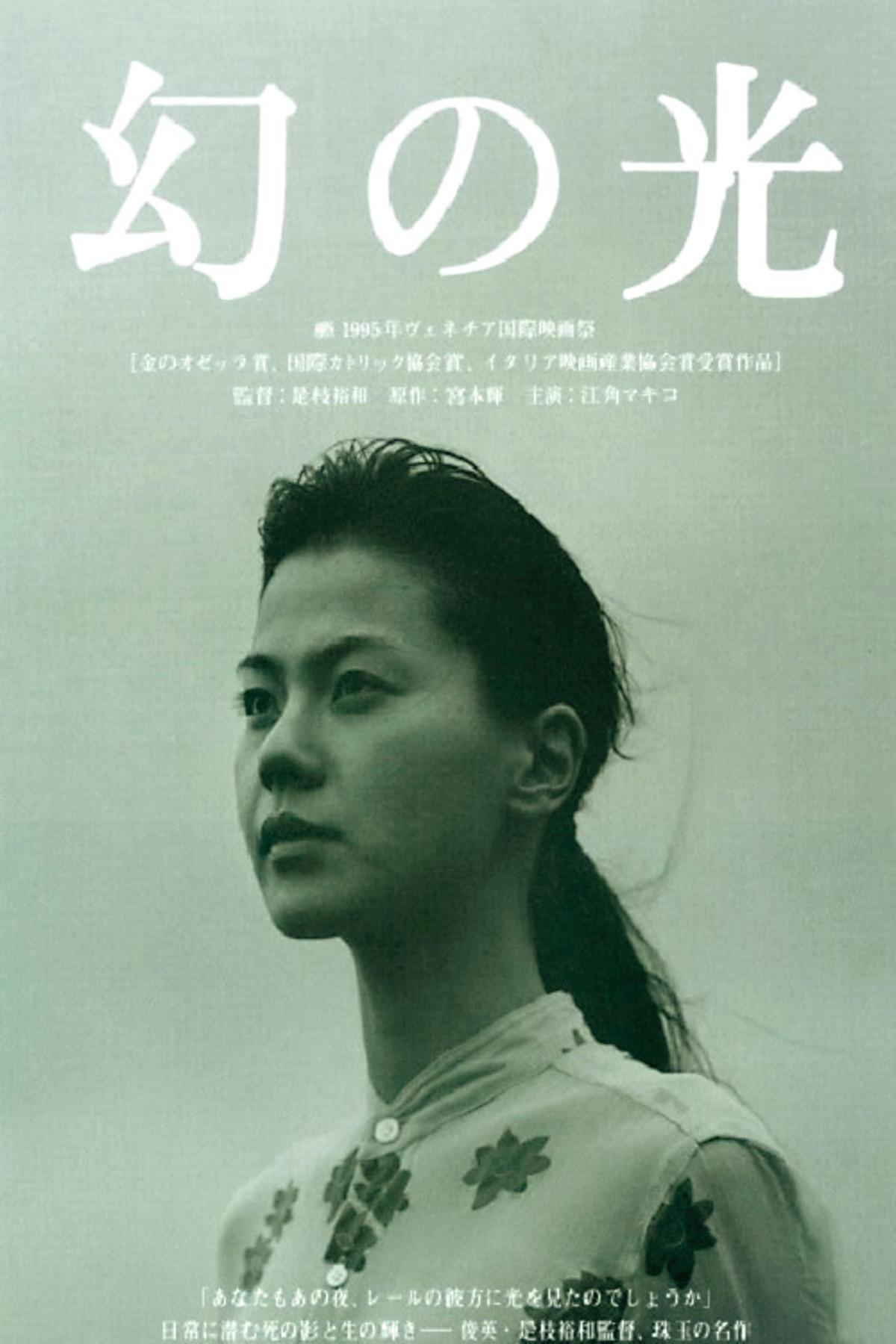 是枝裕和從首部劇情長片開始就大放異彩,《幻之光》獲威尼斯影展金奧薩拉獎。(高雄電影館提供)