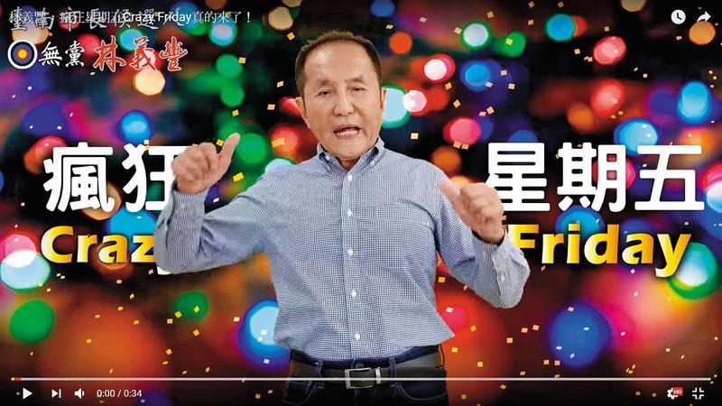 林義豐推出Crazy Friday廣告後爆紅,他的「比七」手勢更成為招牌動作。(翻攝YouTube)